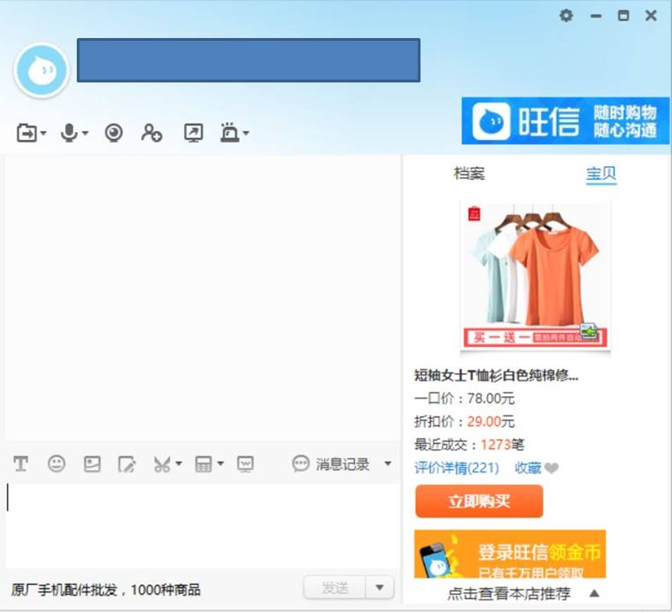 AliWangWang Instant Messaging - Taobao English Guide